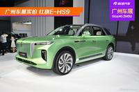 广州车展实拍 红旗E-HS9