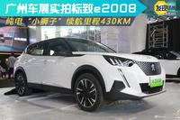 广州车展实拍东风标致e2008
